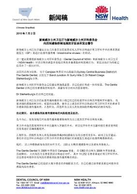 Dental Media Alert (Chinese Simplified)