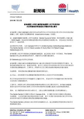 Dental Media Alert (Chinese Traditional)