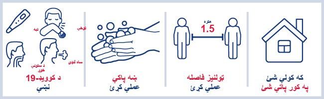 Pashto.jpg